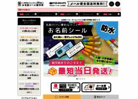 Onamaeseal.jp thumbnail
