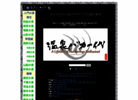 Onsenbaka.jp thumbnail