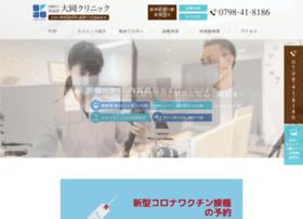 Ooka-clinic.jp thumbnail