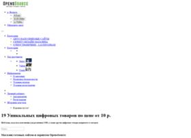 Openssource.ru thumbnail
