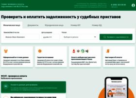 Oplata-fssp.ru thumbnail