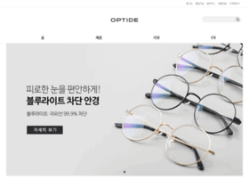 Optide.co.kr thumbnail