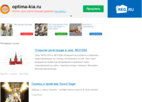 Optima-kia.ru thumbnail