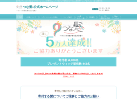 Organic-cotton-wig-assoc.jp thumbnail