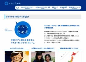Orthokeratology.jp thumbnail