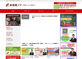 Oshukan.jp thumbnail