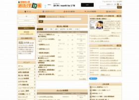 Otasuke.ne.jp thumbnail