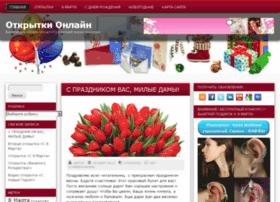 Otkrytka-onlayn.ru thumbnail