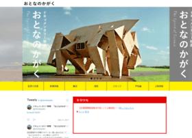 Otonano-kagaku.jp thumbnail