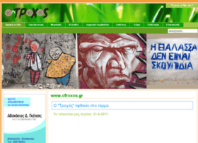 Otroxos.gr thumbnail