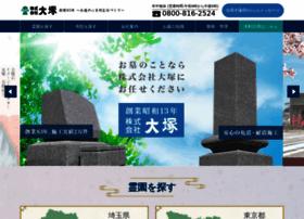 Otsukastone.co.jp thumbnail