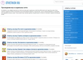 Otvetikov.ru thumbnail