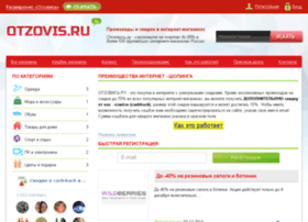 Otzovis.ru thumbnail