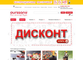 Oursson.ru thumbnail