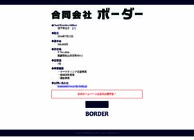 Over-the-border.jp thumbnail