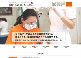 Ozdentalclinic.jp thumbnail