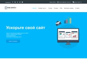 Page-speed.ru thumbnail