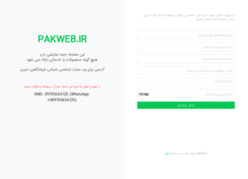 Pakweb.ir thumbnail