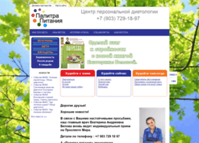 Palitra-pitania.ru thumbnail