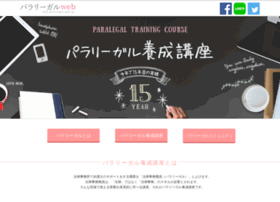 Paralegal-web.jp thumbnail