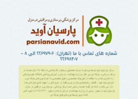 Parsian-avid.com thumbnail