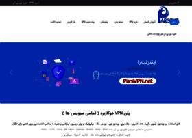 Parsvpn.online thumbnail