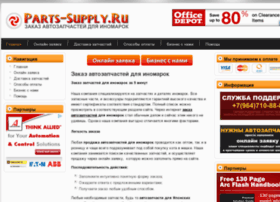Parts-supply.ru thumbnail