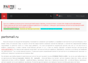 Partsmall.ru thumbnail