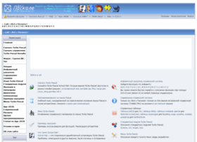 Pascal.net.ru thumbnail