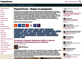 Passionforum.ru thumbnail