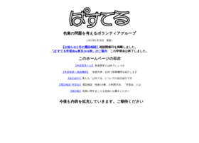 Pastel.gr.jp thumbnail