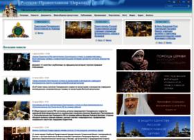 Patriarchia.ru thumbnail