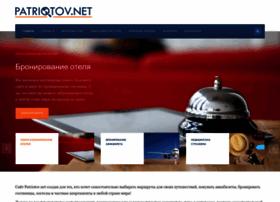 Patriotov.net thumbnail