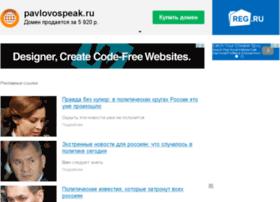 Pavlovospeak.ru thumbnail