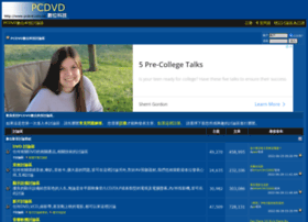 Pcdvd.com.tw thumbnail
