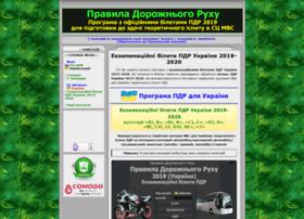 Pdd-exam.com.ua thumbnail