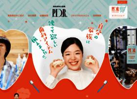 Pdr.co.jp thumbnail