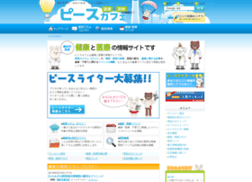 Peace-cafe.jp thumbnail