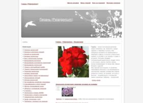 Pelargonium.ru thumbnail