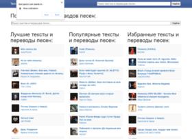 Perevod-pesni.ru thumbnail