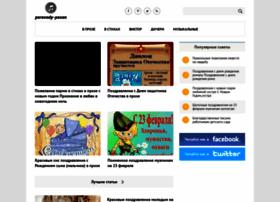 Perevody-pesen.ru thumbnail