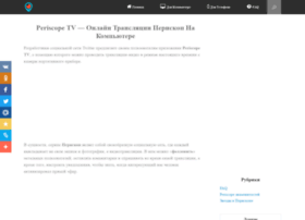 Periscope-tv.ru thumbnail