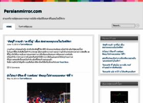 Persianmirror.com thumbnail