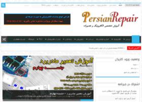 Persianrepair.ir thumbnail