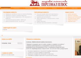 Personnelplus.ru thumbnail
