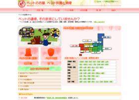 Pet-ohaka.jp thumbnail