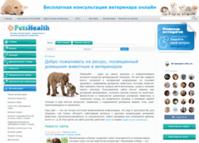 Petshealth.ru thumbnail