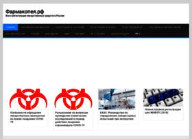 Pharmacopoeia.ru thumbnail