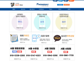 Phonebay.kr thumbnail