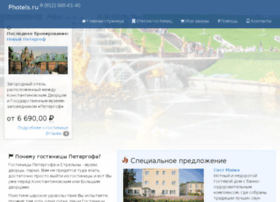 Photels.ru thumbnail
